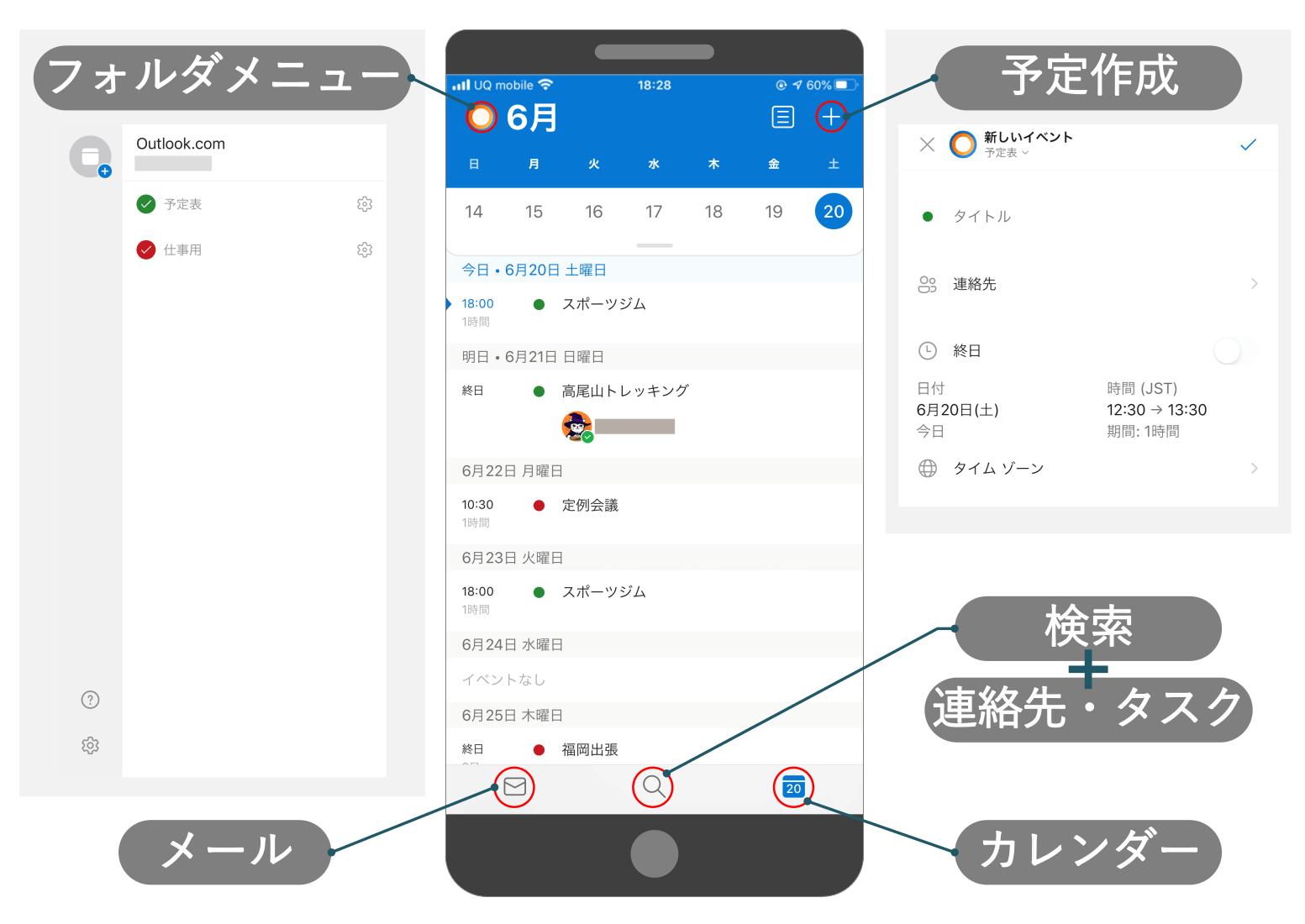 スマホ版Outlookアプリの基本操作(予定表編) - Outlookでいこう!