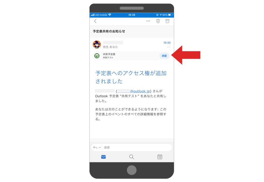 Outlook mobile 予定表共有の承諾
