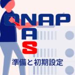 QNAP製 NASを自宅LANで使うための準備と初期設定
